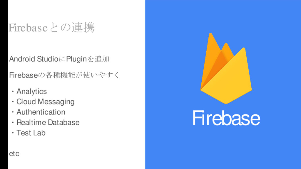Firebase Firebaseとの連携 Android StudioにPluginを追加 ...