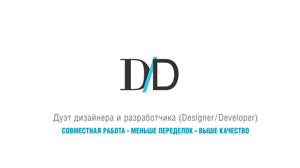 Äóýò äèçàéíåðà è ðàçðàáîò÷èêà (Designer / Devel...