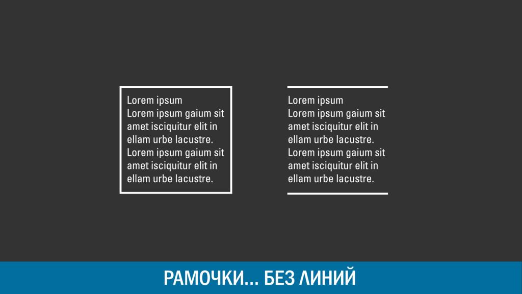 РАМОЧКИ… БЕЗ ЛИНИЙ