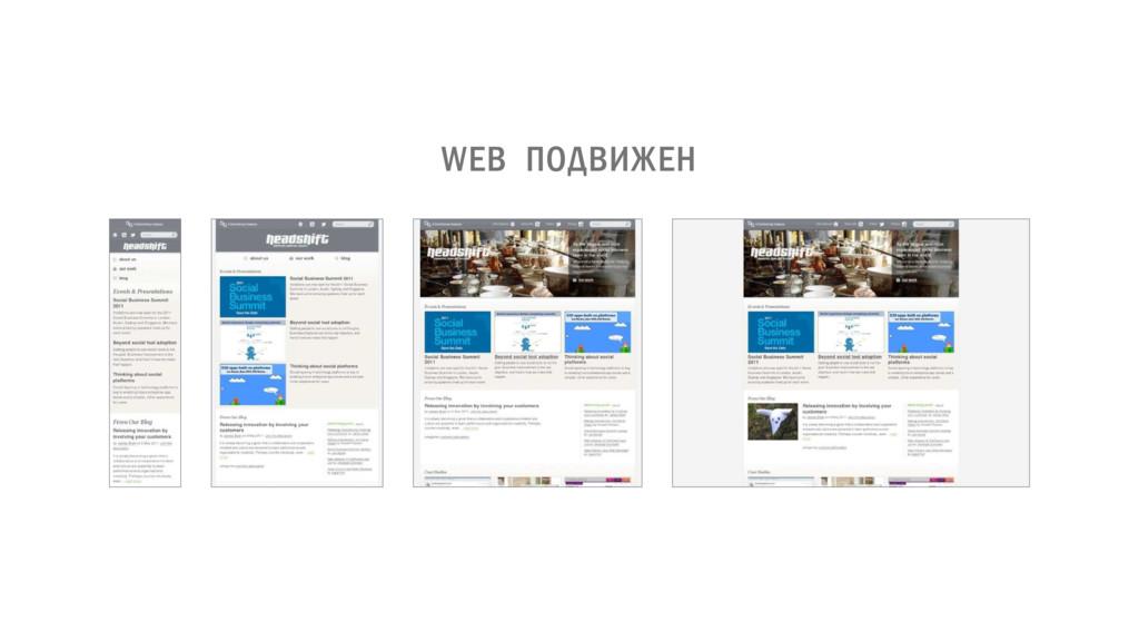 WEB ПОДВИЖЕН