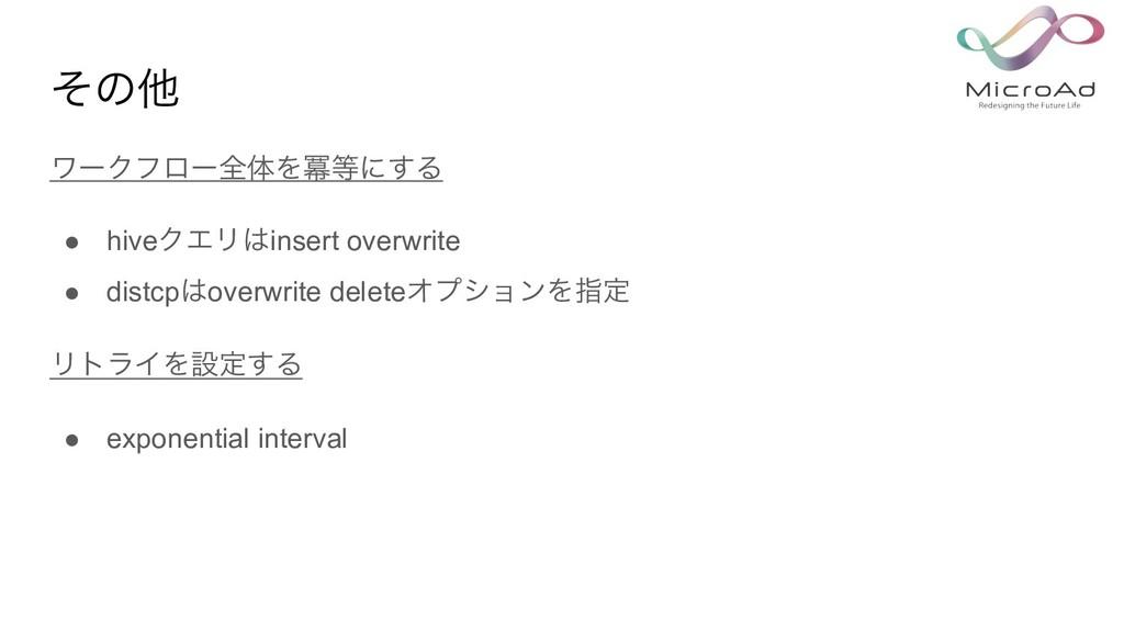 ͦͷଞ ϫʔΫϑϩʔશମΛႈʹ͢Δ ● hiveΫΤϦinsert overwrite ●...