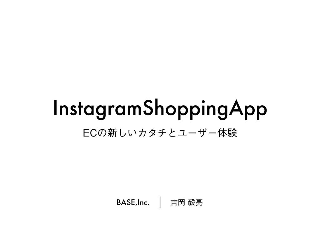 InstagramShoppingApp ٢Ԭؽ྄ &$ͷ৽͍͠ΧλνͱϢʔβʔମݧ BAS...