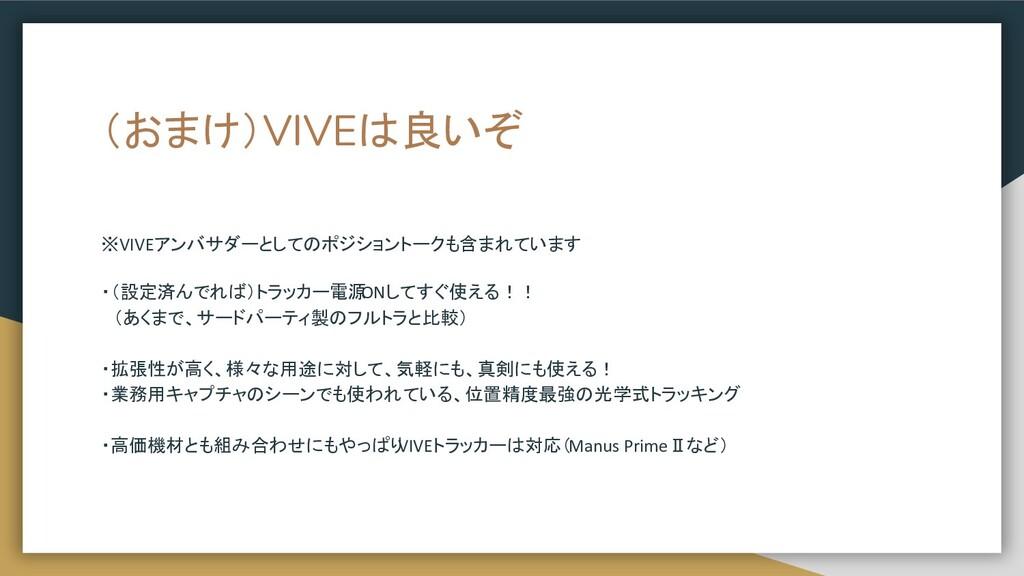 (おまけ)VIVEは良いぞ ※VIVEアンバサダーとしてのポジショントークも含まれています ・...