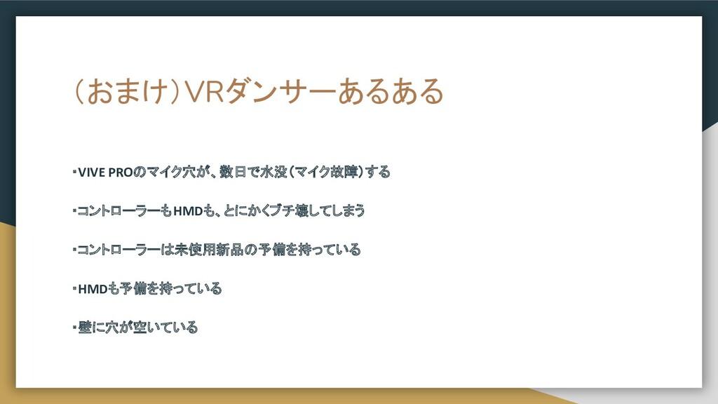 (おまけ)VRダンサーあるある ・VIVE PROのマイク穴が、数日で水没(マイク故障)する ...