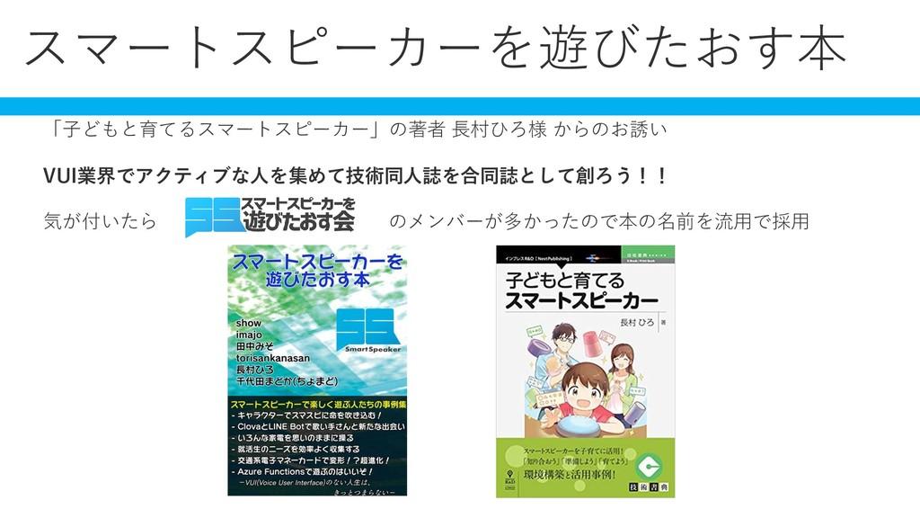 スマートスピーカーを遊びたおす本 「子どもと育てるスマートスピーカー」の著者 長村ひろ様 から...