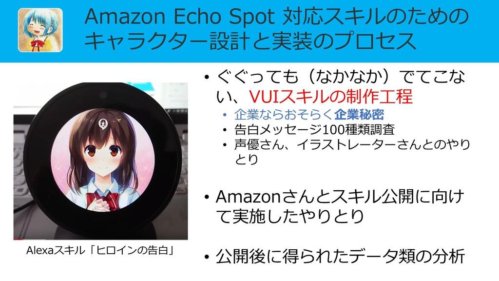 Amazon Echo Spot 対応スキルのための キャラクター設計と実装のプロセス • ぐ...