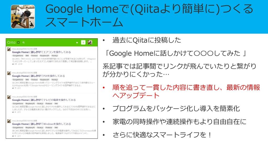 Google Homeで(Qiitaより簡単に)つくる スマートホーム • 過去にQiitaに...