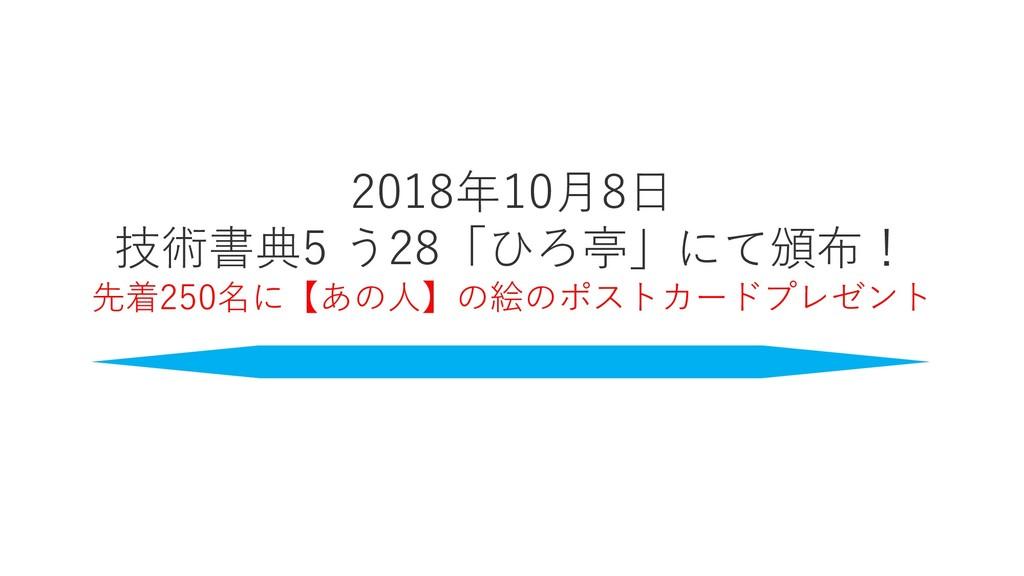 2018年10月8日 技術書典5 う28「ひろ亭」にて頒布! 先着250名に【あの人】の絵のポ...