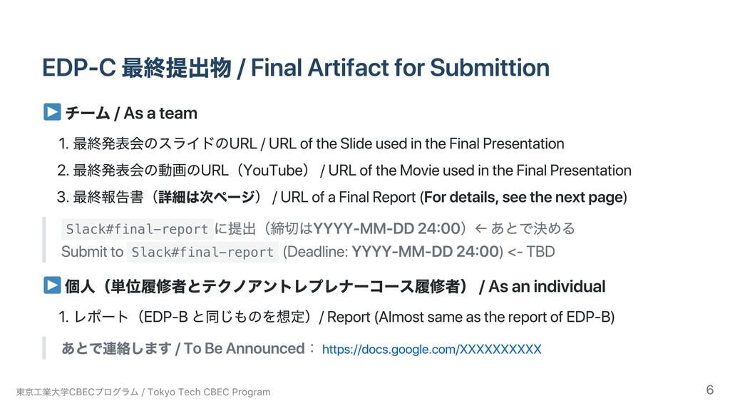 Slack#final-report Slack#final-report