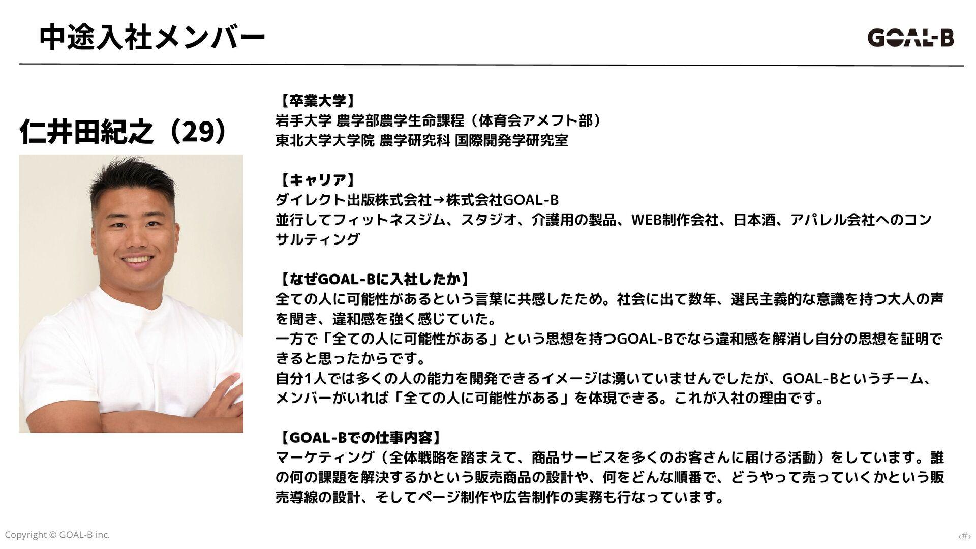 メンバー紹介 ⼩島有史 CHRO/コーチ ⼤学在学中に飲⾷店を起業。2年で 年商2億円の会社...