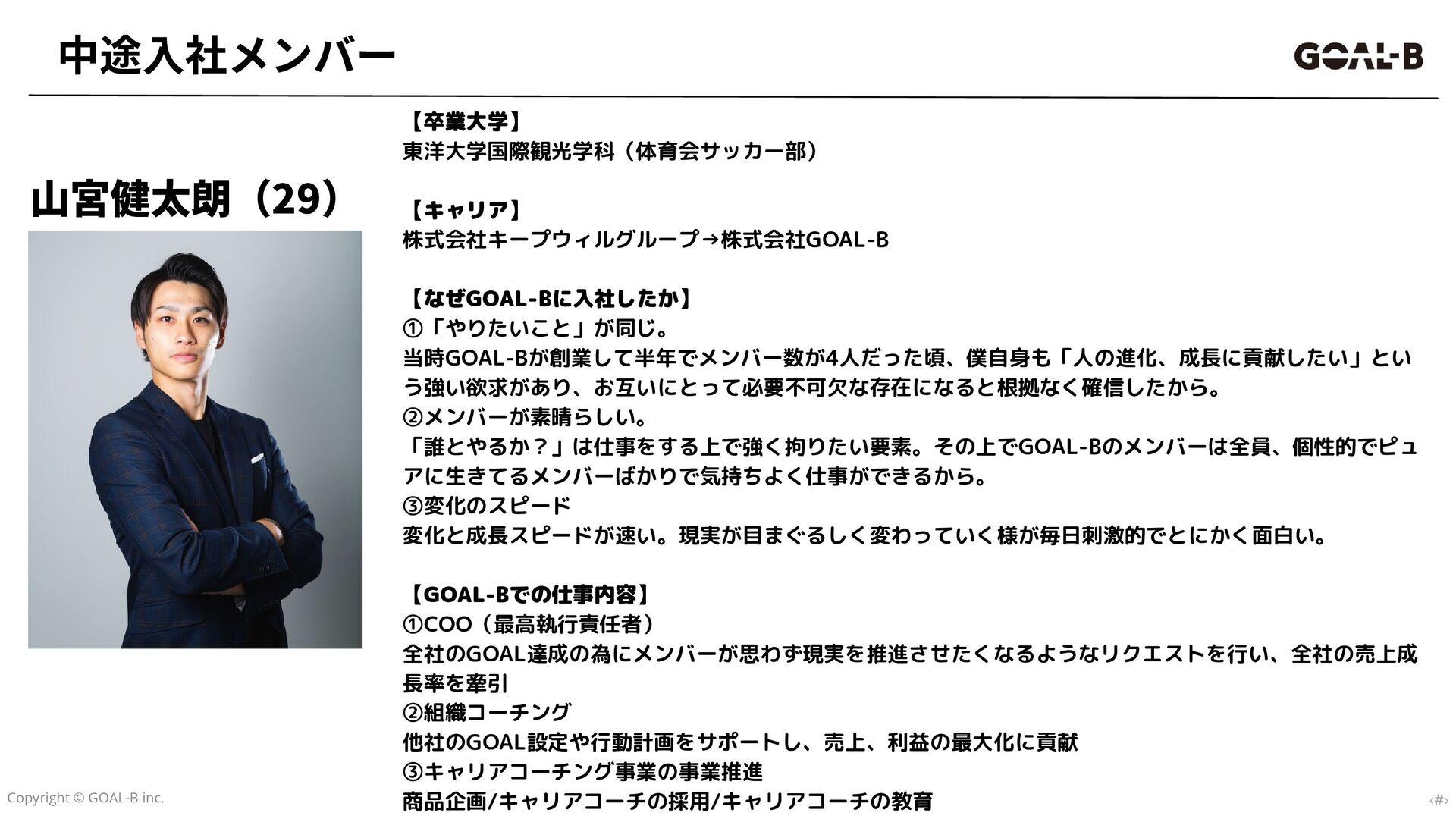 メンバー紹介 中川利右司 GOAL-BCOACHING 責任者/コーチ 理学療法⼠として働...