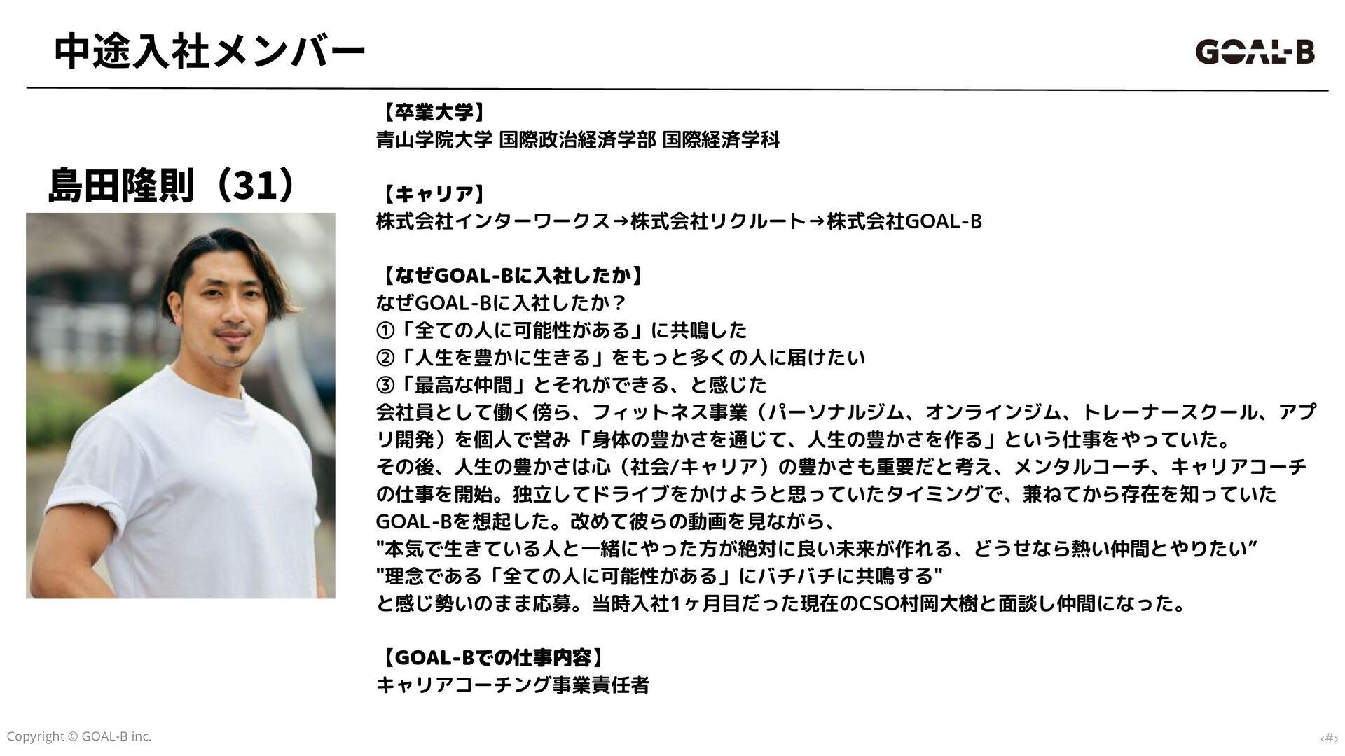 メンバー紹介 福原俊介 代表トレーナー 島根⼤学アメフト部出⾝ 2019JBBF埼⽟オー...