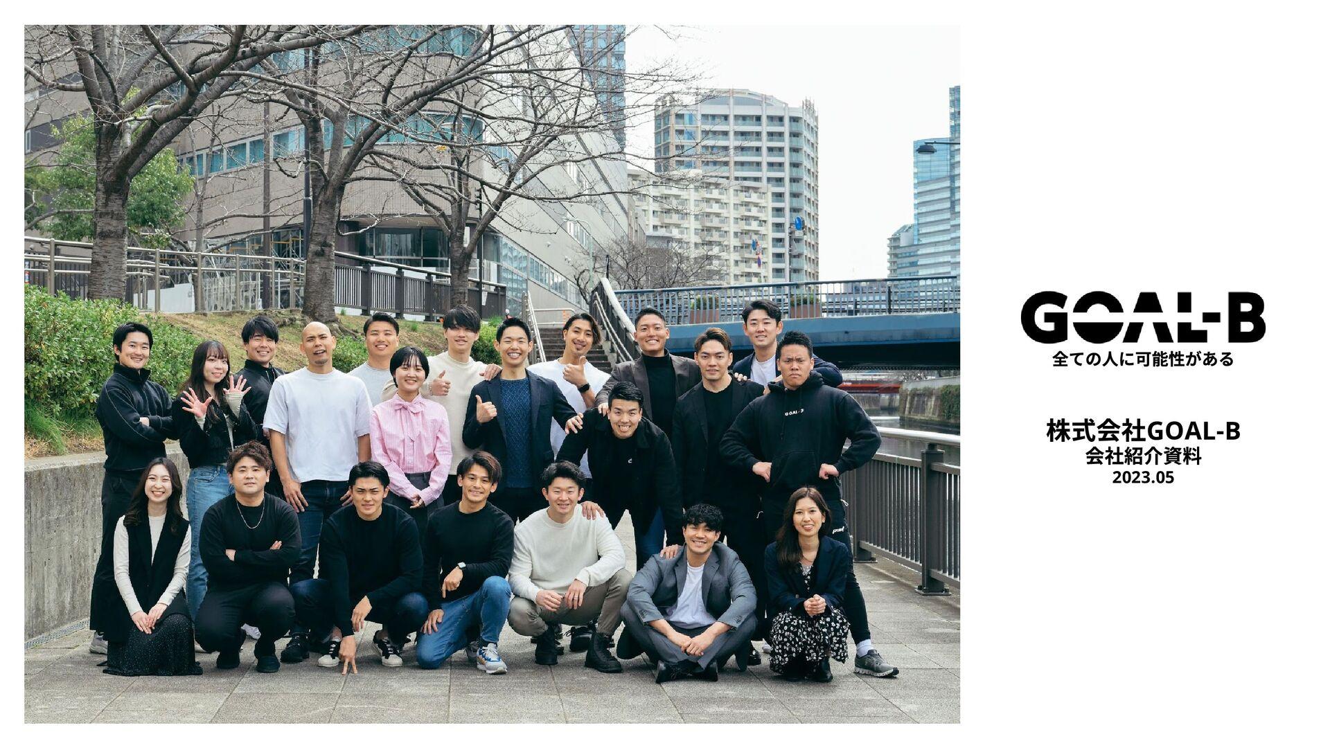 募集職種一覧 セールス ・法⼈営業 マーケティング ・SEO ・広告運⽤ ・MA運⽤ コーチ ...
