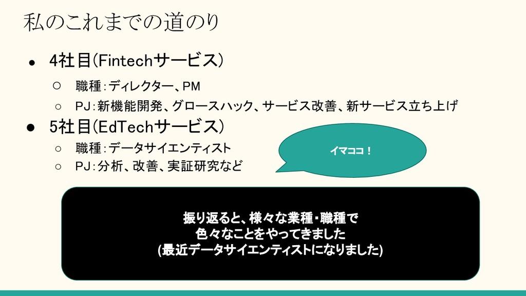 ● 4社目(Fintechサービス) ○ 職種:ディレクター、PM ○ PJ:新機能開発、...