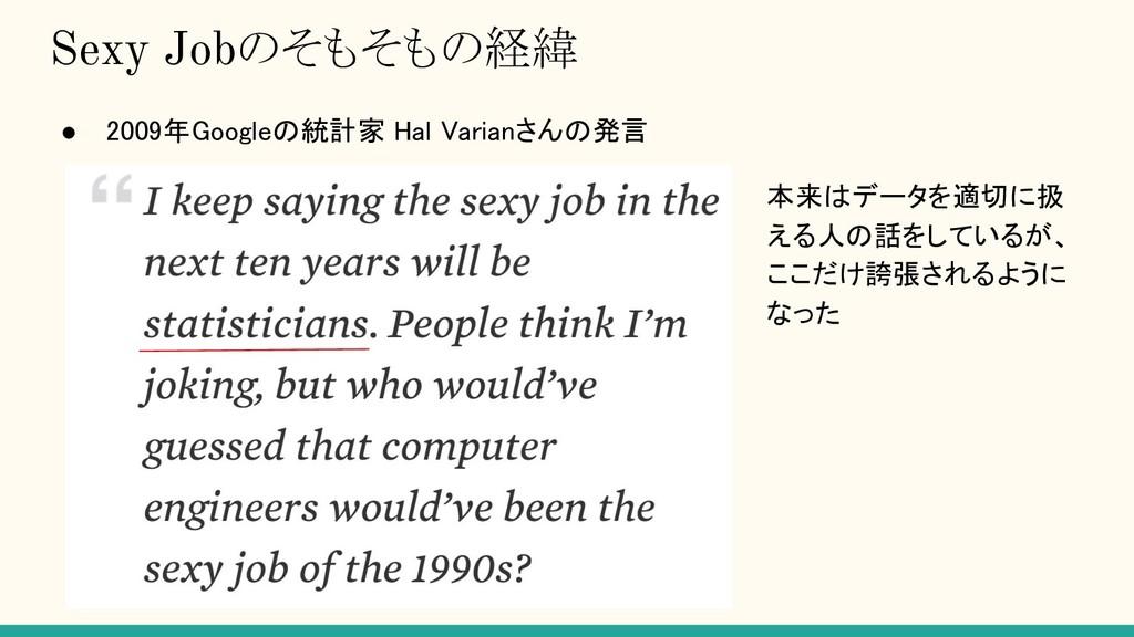 Sexy Jobのそもそもの経緯 ● 2009年Googleの統計家 Hal Varianさん...