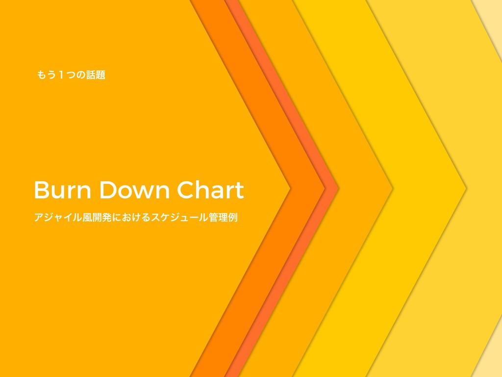 24 Burn Down Chart ͏̍ͭͷ ΞδϟΠϧ෩։ൃʹ͓͚Δεέδϡʔϧཧྫ
