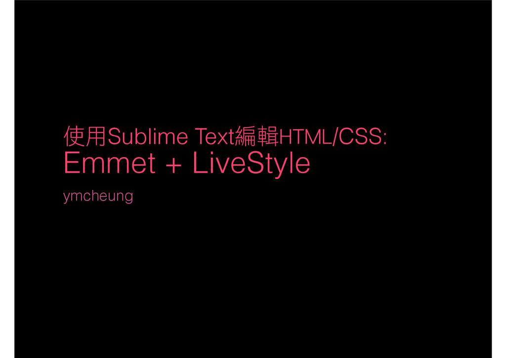 Դ͜Sublime Textᇜ፨)5.-CSS: Emmet + LiveStyle ymc...