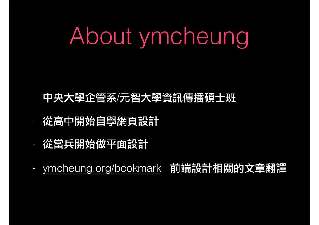About ymcheung - 中央大學企管系/元智大學資訊傳播碩士班 - 從高中開始自學網...