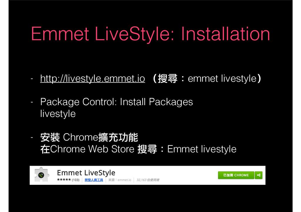 Emmet LiveStyle: Installation - http://livestyl...