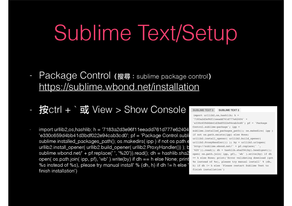 Sublime Text/Setup - Package Control(搜尋:sublime...