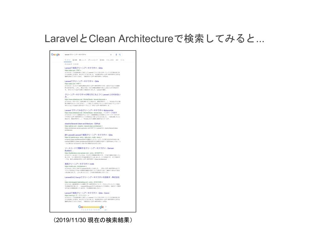 LaravelClean Architecture ... 2019/11/...
