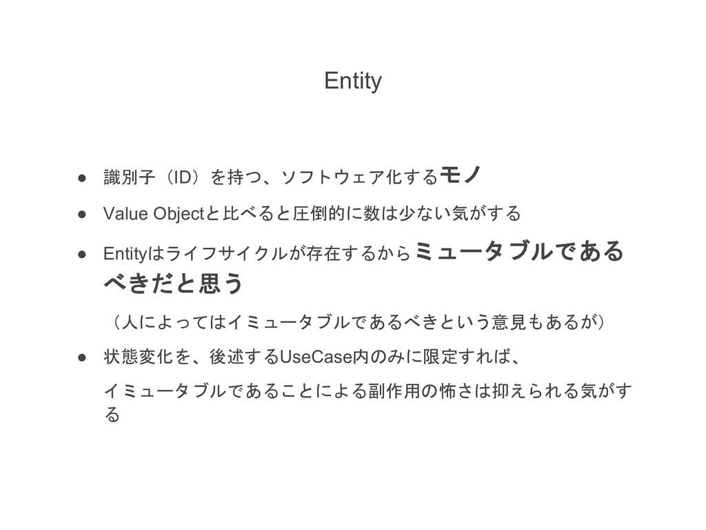 "Entity ● M5;PIDQE%)'!""7,( ● Value Object..."