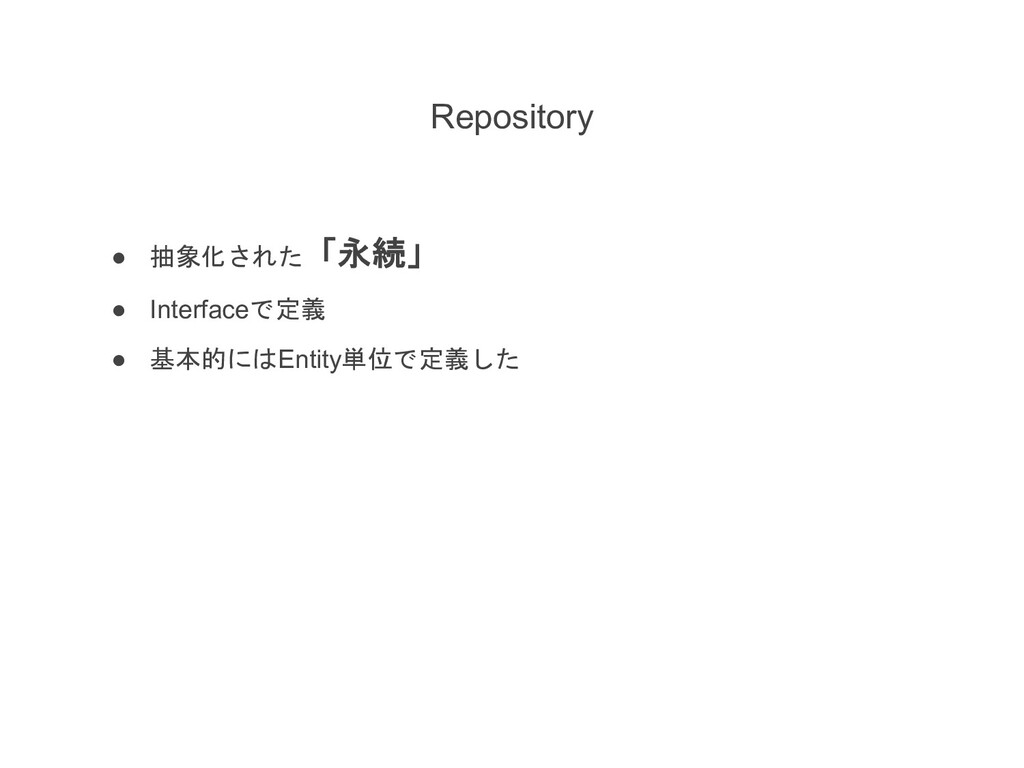 Repository ●   ● Interface ● E...