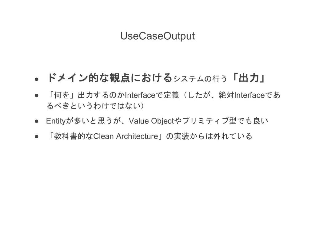 "UseCaseOutput ● #(*8?7 !""'=,- ● +,..."