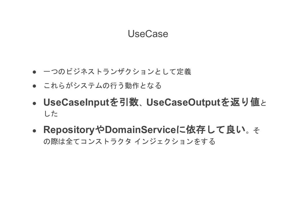 "UseCase ● )$#""'(&(03 ● !%5.*..."