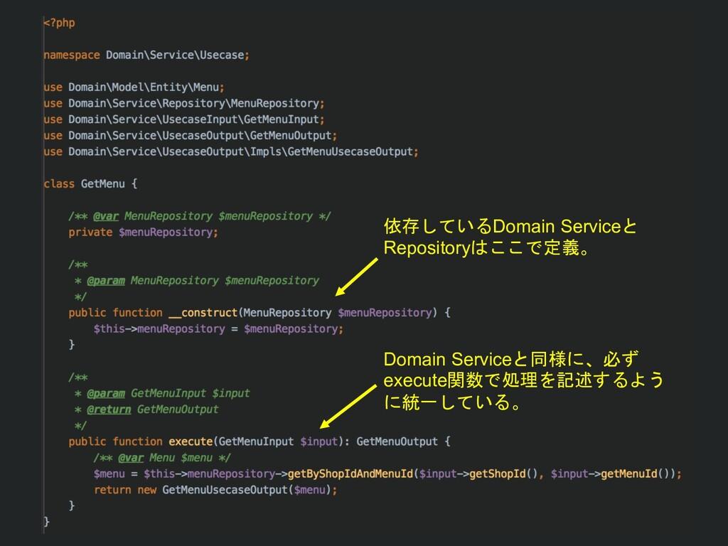 Domain Service execute   ...