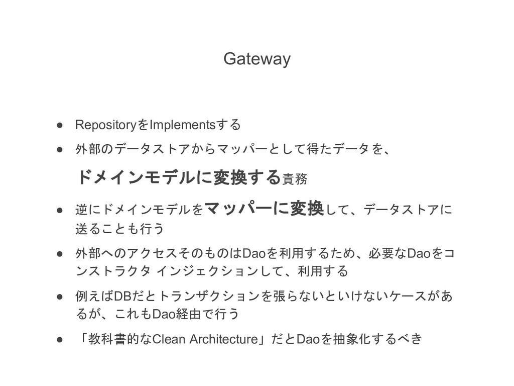 """Gateway ● Repository!Implements ● @S/:-+0""""..."""
