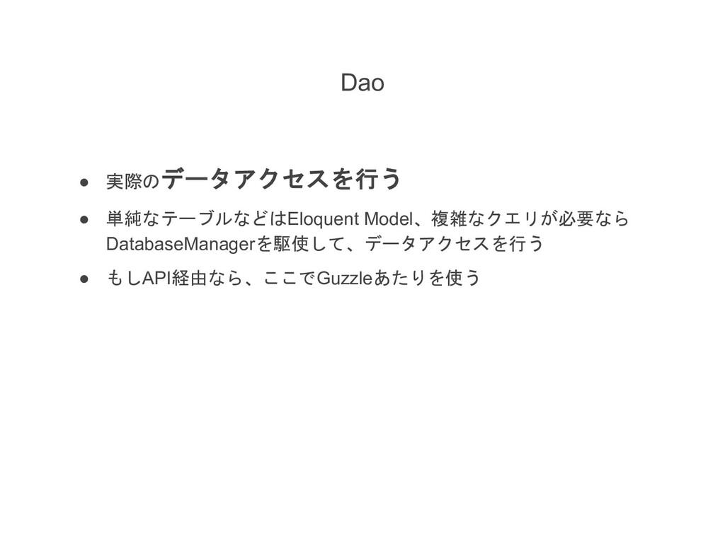 Dao ● (% ● # Eloquent Model&...
