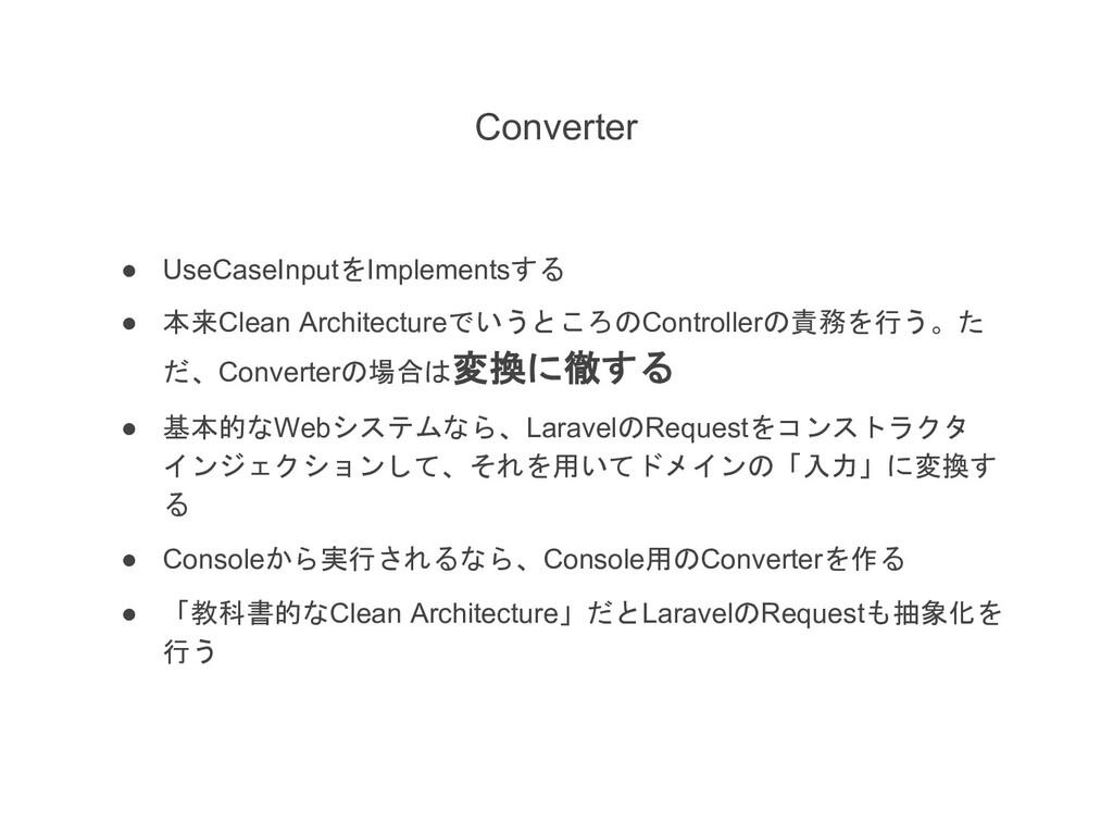 Converter ● UseCaseInputImplements ● ;<Clean...