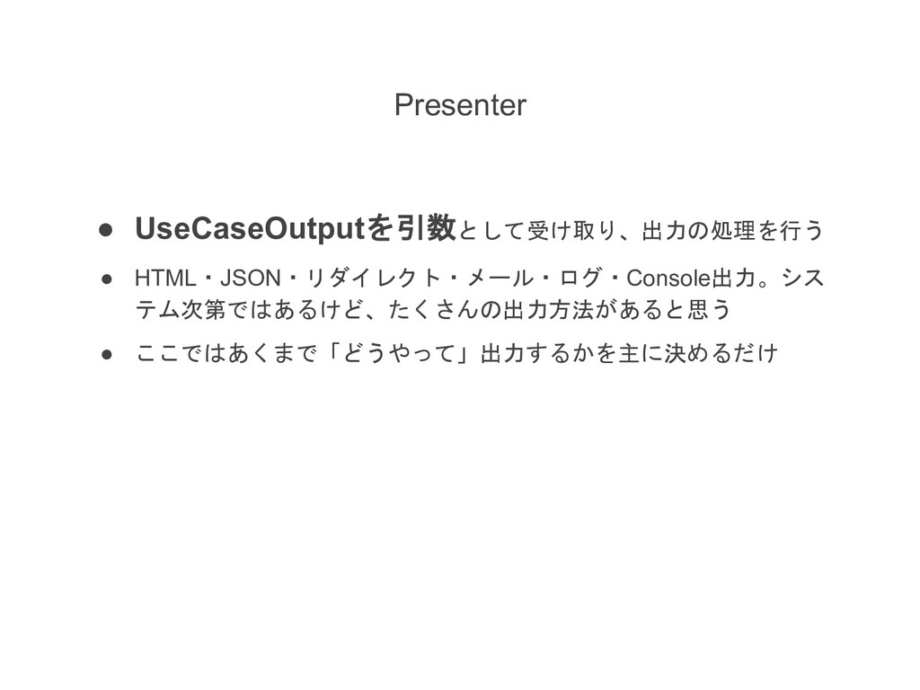 Presenter ● UseCaseOutput685 4231=? ● ...