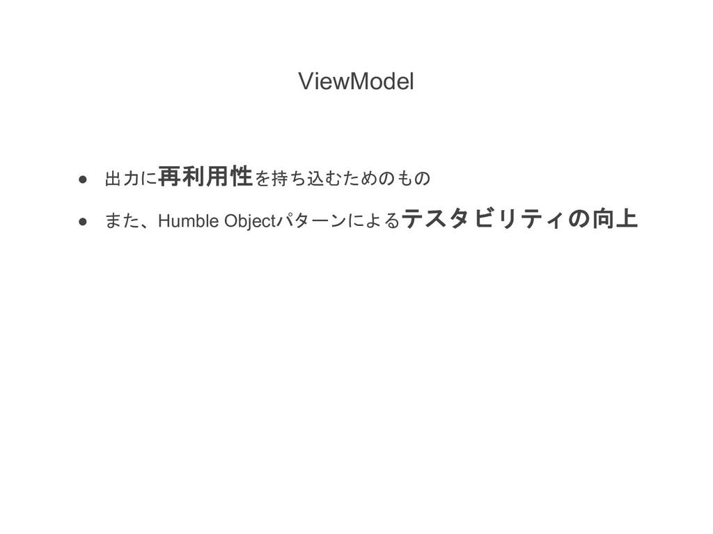 ViewModel ●   ● Humble Objec...