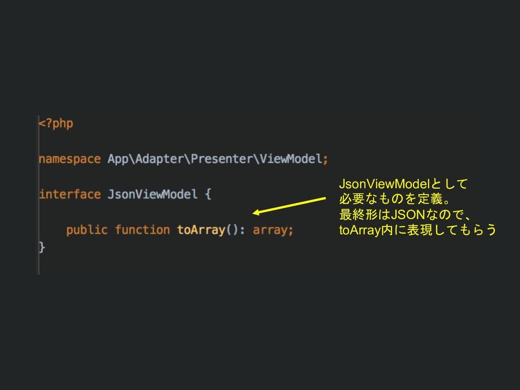 JsonViewModel   JSON  toArray...