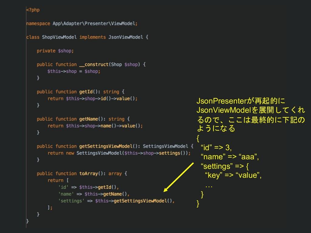 JsonPresenter  JsonViewModel ...