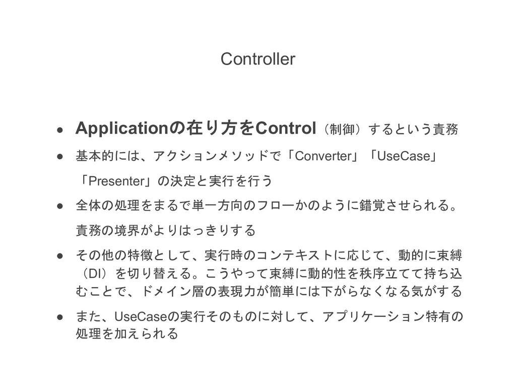 ● ApplicationJ#W&ControlnCRo$kG ● K[c'*...