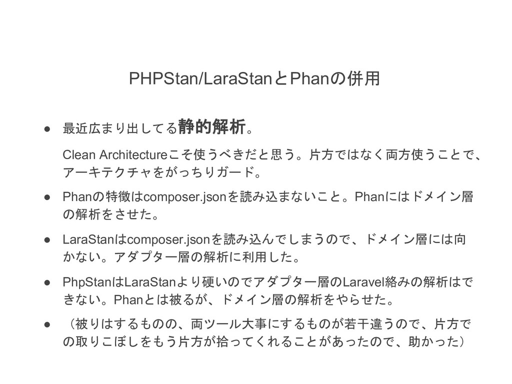 PHPStan/LaraStanPhan;N ● JWE#=$YOTK Clean...