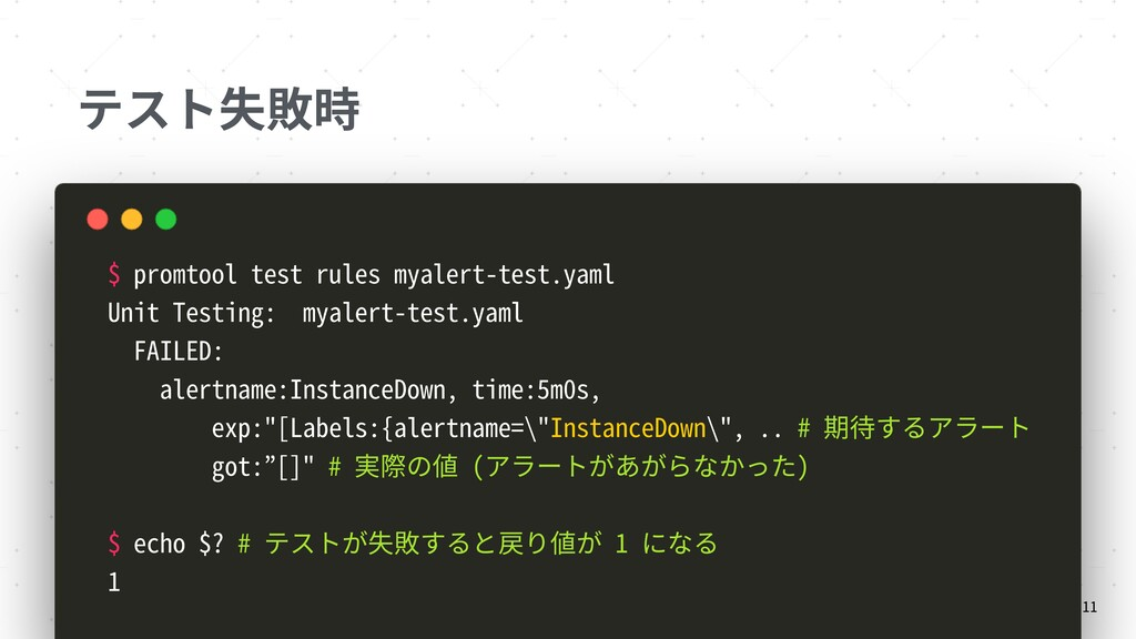 テスト失敗時 11 $ promtool test rules myalert-test.ya...