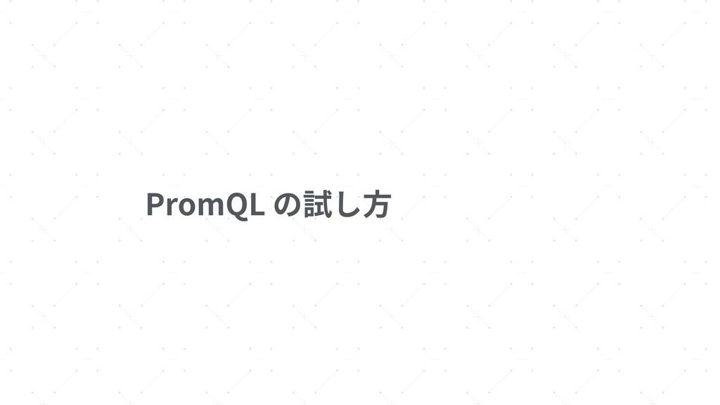 PromQL の試し⽅