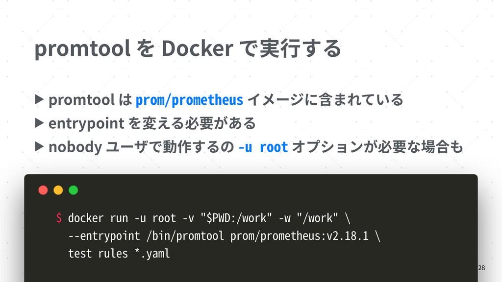 promtool を Docker で実⾏する ▶ promtool は prom/prome...