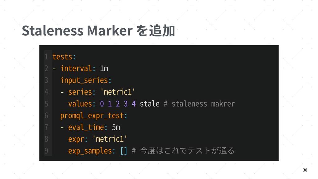 Staleness Marker を追加 38 1 tests: 2 - interval: ...