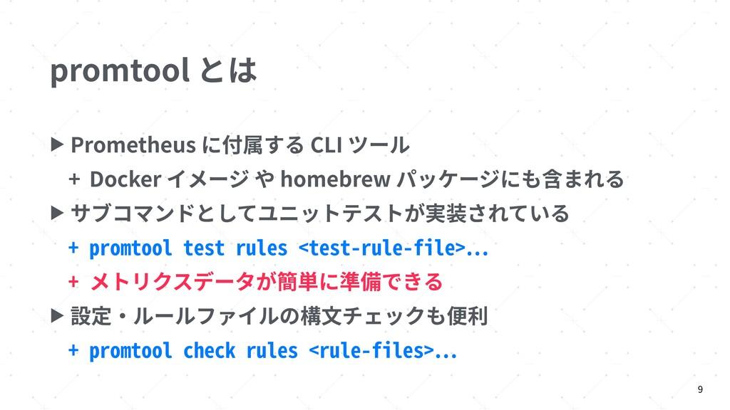 promtool とは ▶ Prometheus に付属する CLI ツール + Docker...