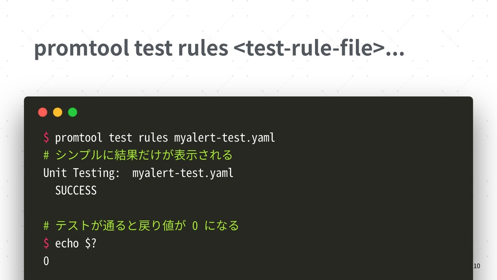 promtool test rules <test-rule-file>... 10 $ pro...