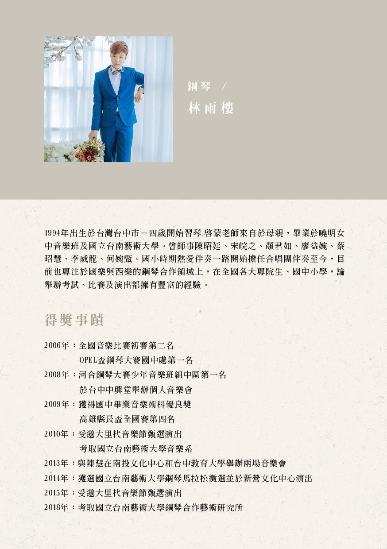 1994年出生於台灣台中市-四歲開始習琴,啟蒙老師來自於母親,畢業於曉明女 中音樂班及國立台南...