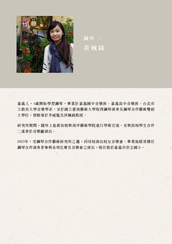 鋼 琴 / 黃 婉 綺 嘉義人,4歲開始學習鋼琴,畢業於嘉義國中音樂班、嘉義高中音樂班、台北市...