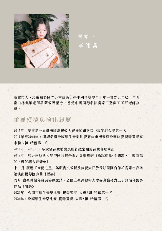 揚 琴 / 李 翎 喬 高雄市人,現就讀於國立台南藝術大學中國音樂學系七年一貫制五年級。自九 ...