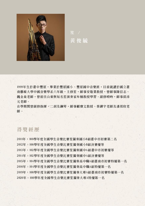 笙 / 黃 俊 毓 1999年生於臺中豐原,畢業於豐原國小、豐原國中音樂班,目前就讀於國立臺 ...