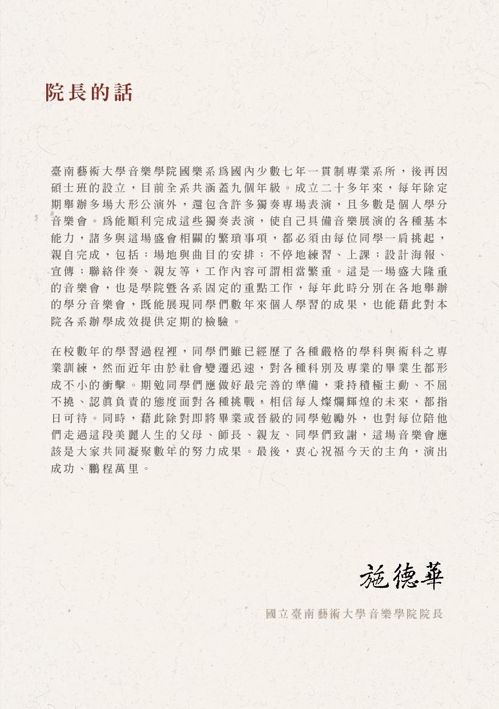 臺 南 藝 術 大 學 音 樂 學 院 國 樂 系 為 國 內 少 數 七 年 一 貫 制 專...